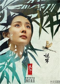 《绣春刀·修罗战场》曝人物海报
