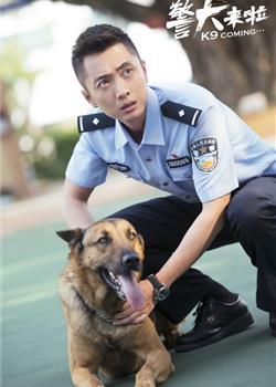 《警犬来啦》杀青