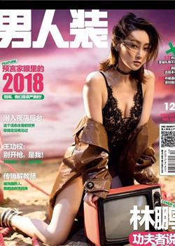 12月号封面女郎:林鹏