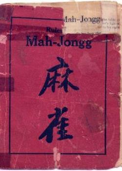 全世界有六亿人打麻将,不会说中文等于自动认输