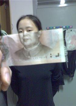 搞笑人民币图片