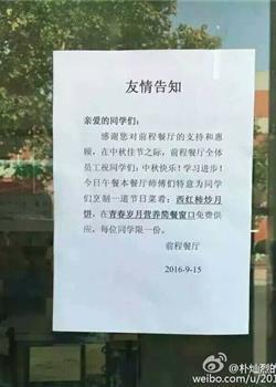 """职校食堂推""""中秋特餐"""" 西红柿炒月饼"""