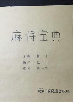 厉害了!四川农大学生手绘麻将宝典